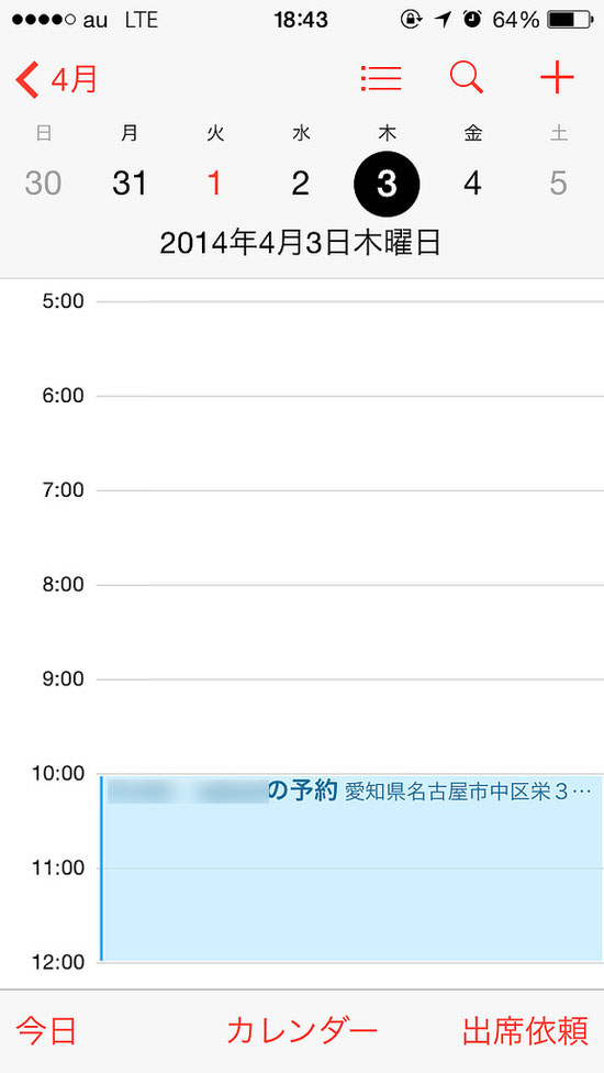 iPhone-カレンダー-02