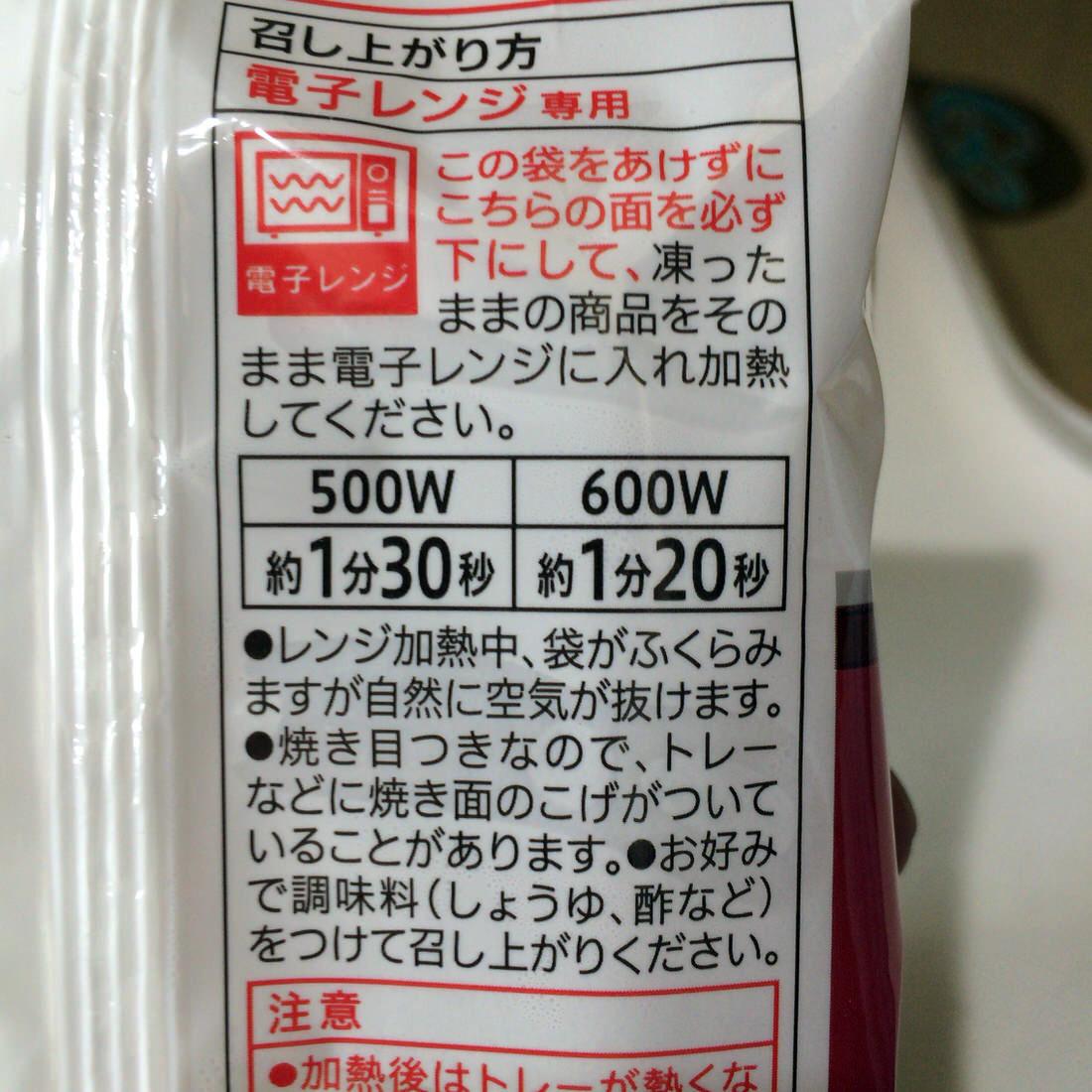 餃子-調理法