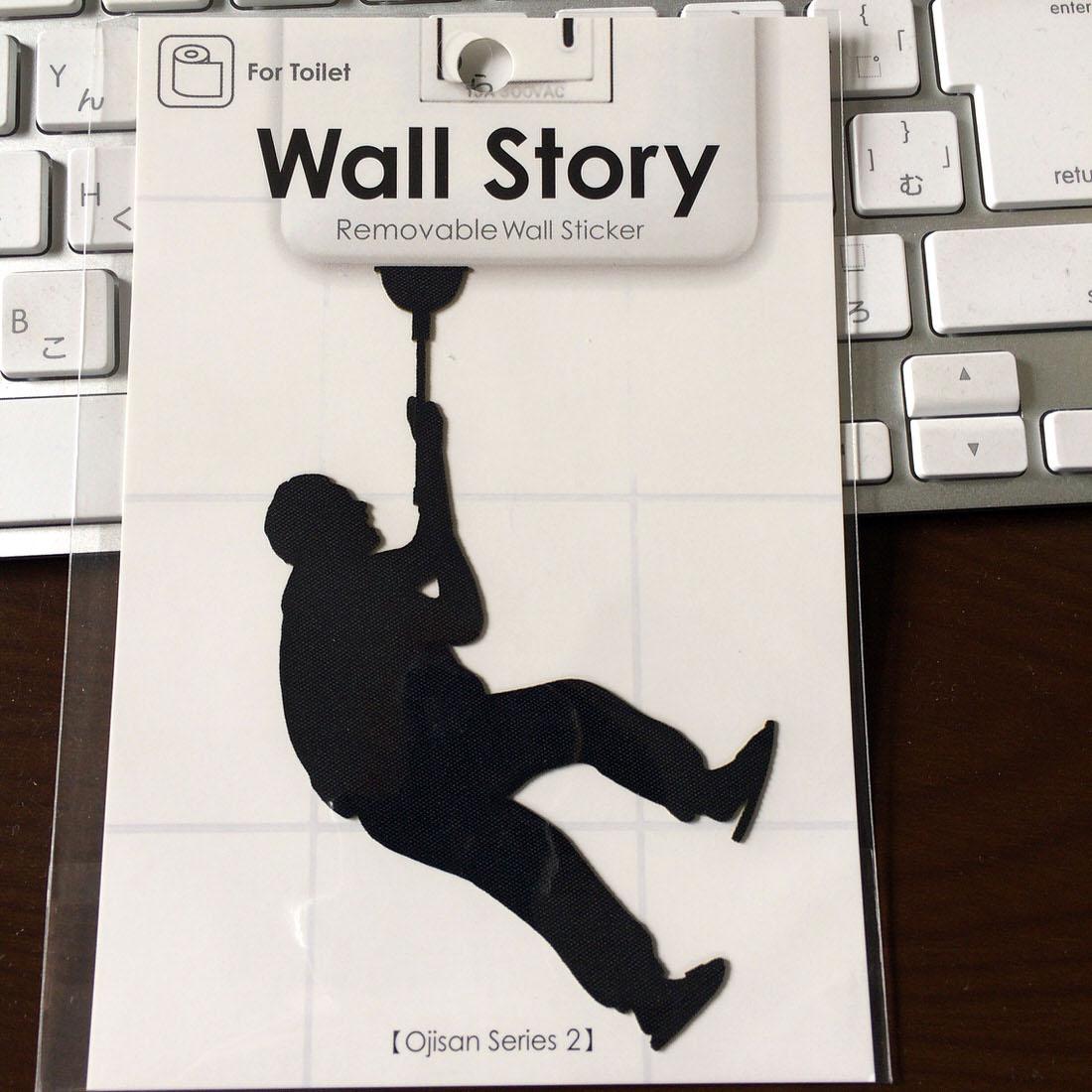 トイレ用-wall story
