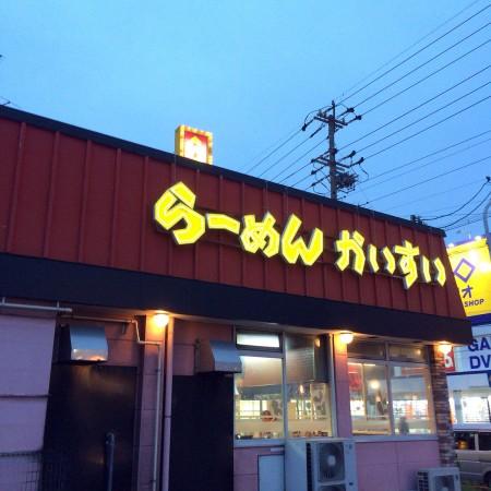[名古屋・中川]らーめんかいすいの『とんこつらーめん』と漬け物食べ放題の組み合わせはアレンジも効いてクオリティが高い!