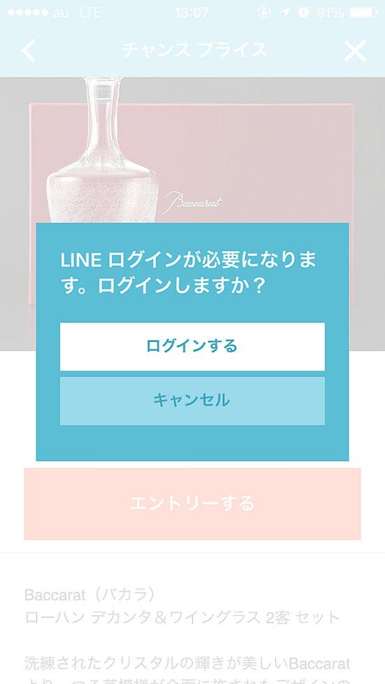 LINE認証