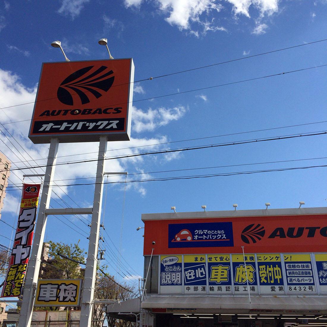 オートバックス-店舗