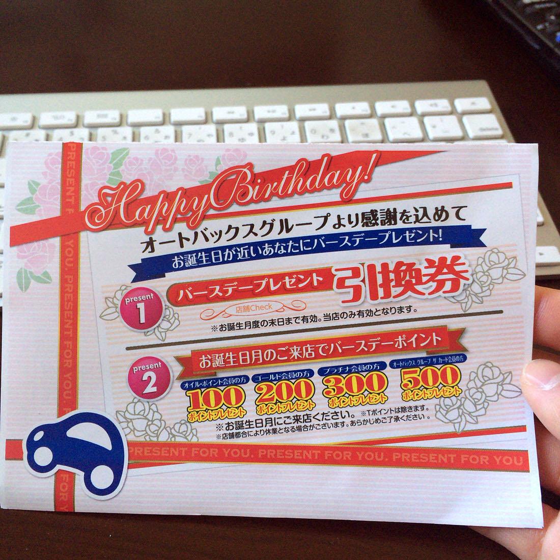オートバックスの誕生日月に貰えるバースデープレゼントを実際にもらってきたのでレビュー!