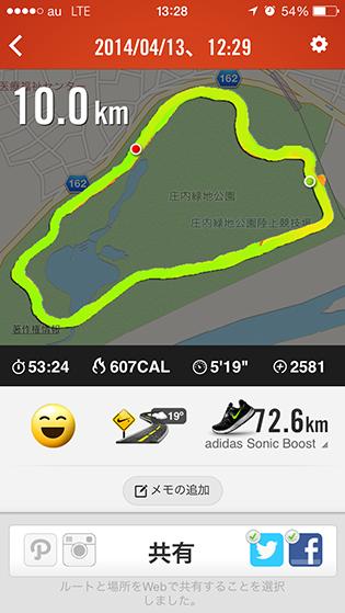 running-結果