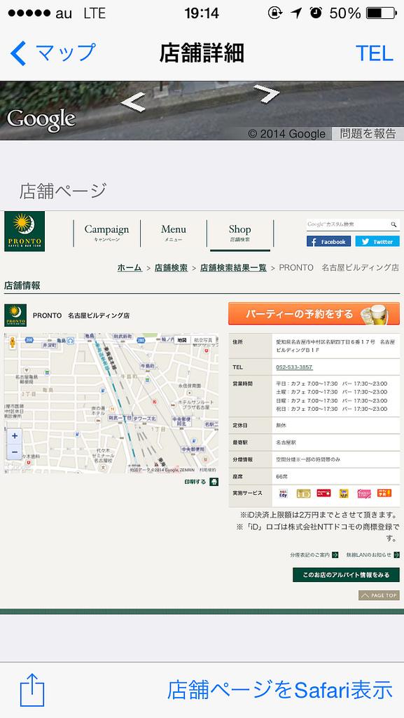 店舗のサイト
