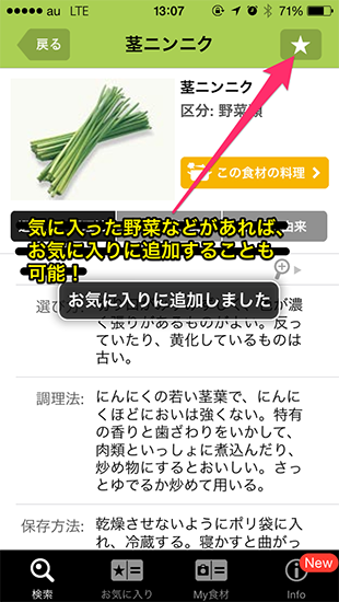 茎ニンニク-詳細