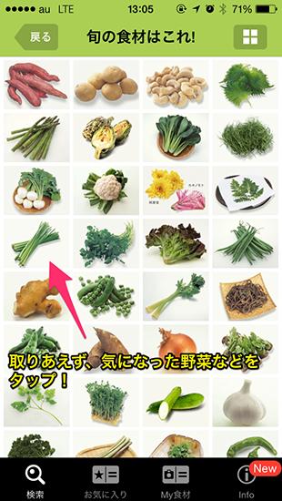 ワンタップで旬の野菜が丸わかり