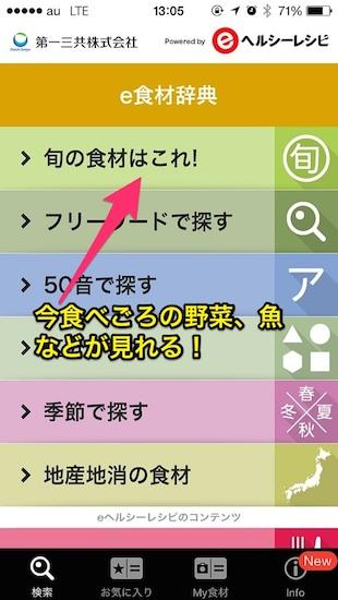 食材辞典トップ-旬野菜