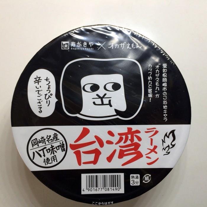 八丁味噌入り台湾ラーメン!寿がきや×オカザえもんのコラボレーションカップラーメンを食べてみた!
