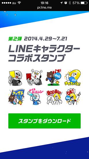 LINE-アクエリアススタンプ種類