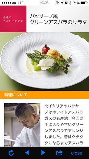 オシャレな料理が紹介されている!