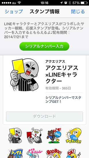 LINE-シリアルナンバー入力