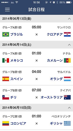ワールドカップ-試合日程