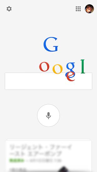 Google-変形