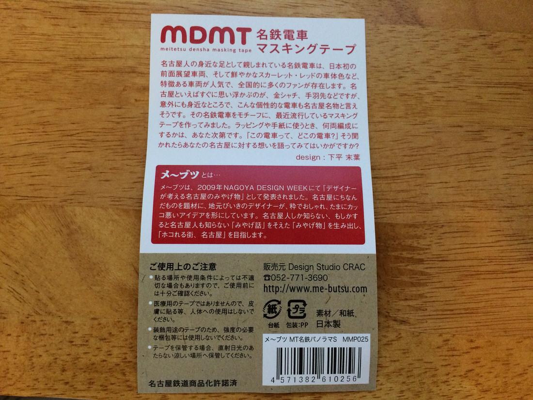 MDMT-裏側