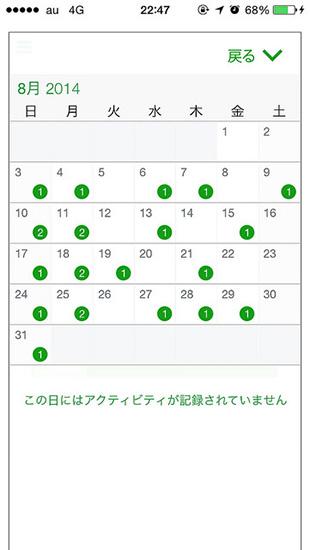 ワークアウトカレンダー