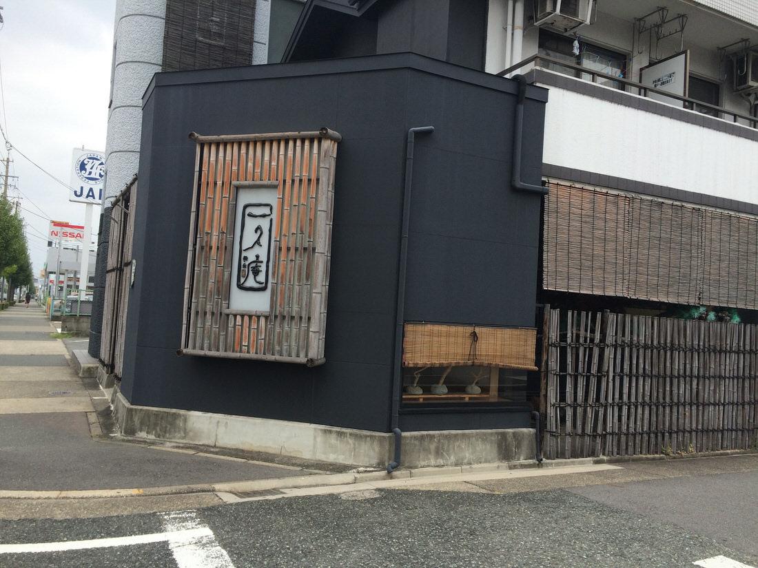 八田駅から徒歩3分!カレーうどんが最高な『一久庵』さん