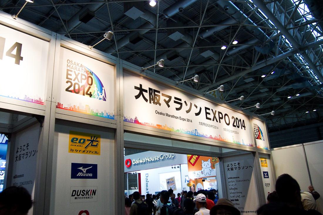 大阪マラソン2014に出場!初フルマラソンはほろ苦デビュー