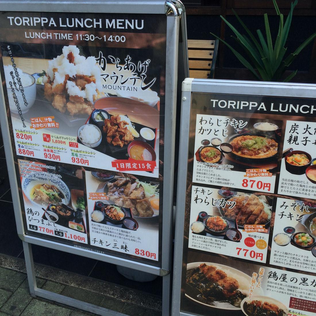 torippa-menu