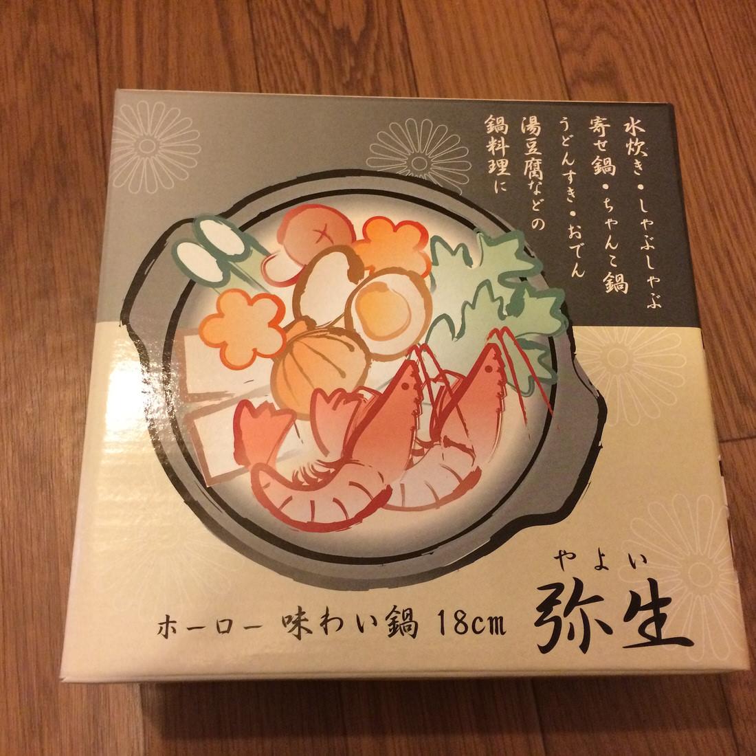 IH対応!一人鍋にピッタリのホーロー鍋が作りと雰囲気もいい感じ!