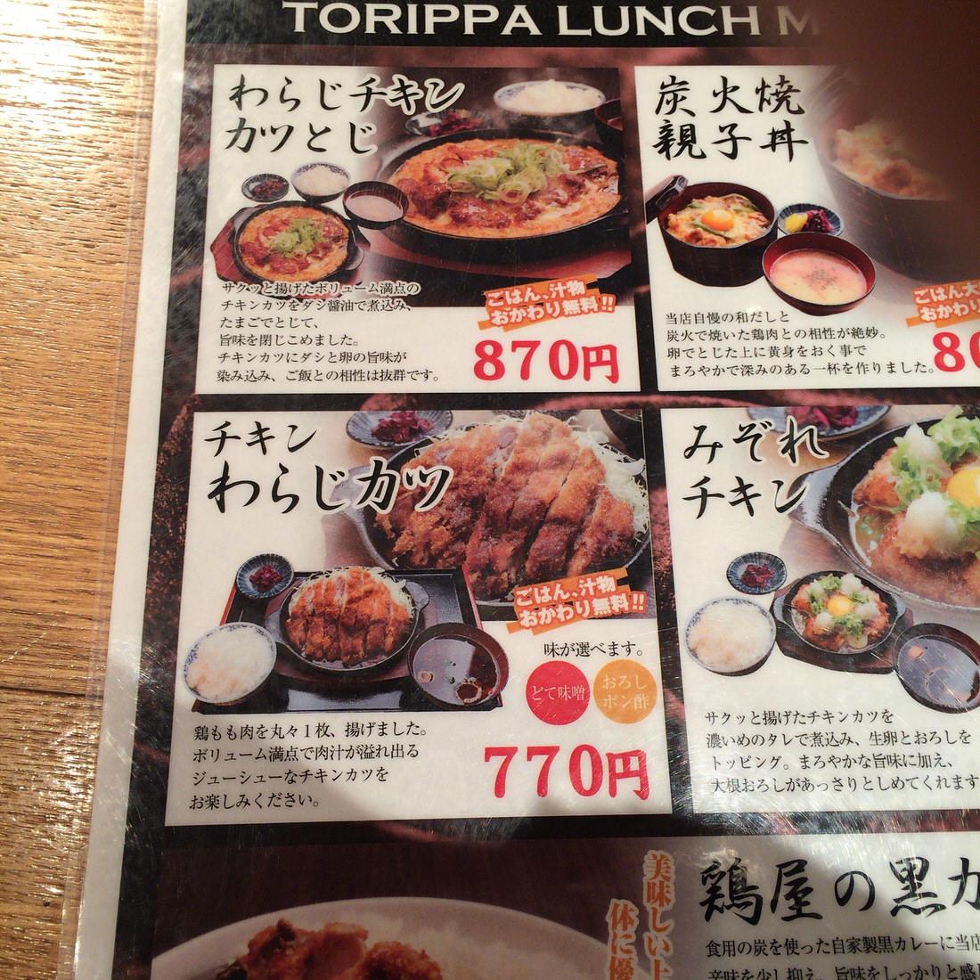 torippa-menu-ura