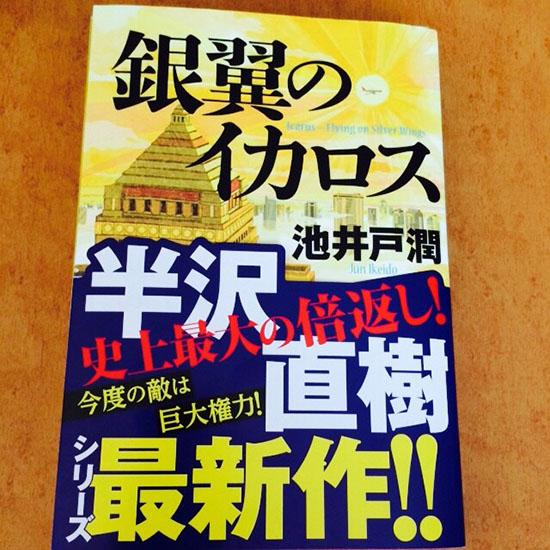 [感想]半沢直樹シリーズ最新作『銀翼のイカロス』は政治が絡んで紆余曲折!