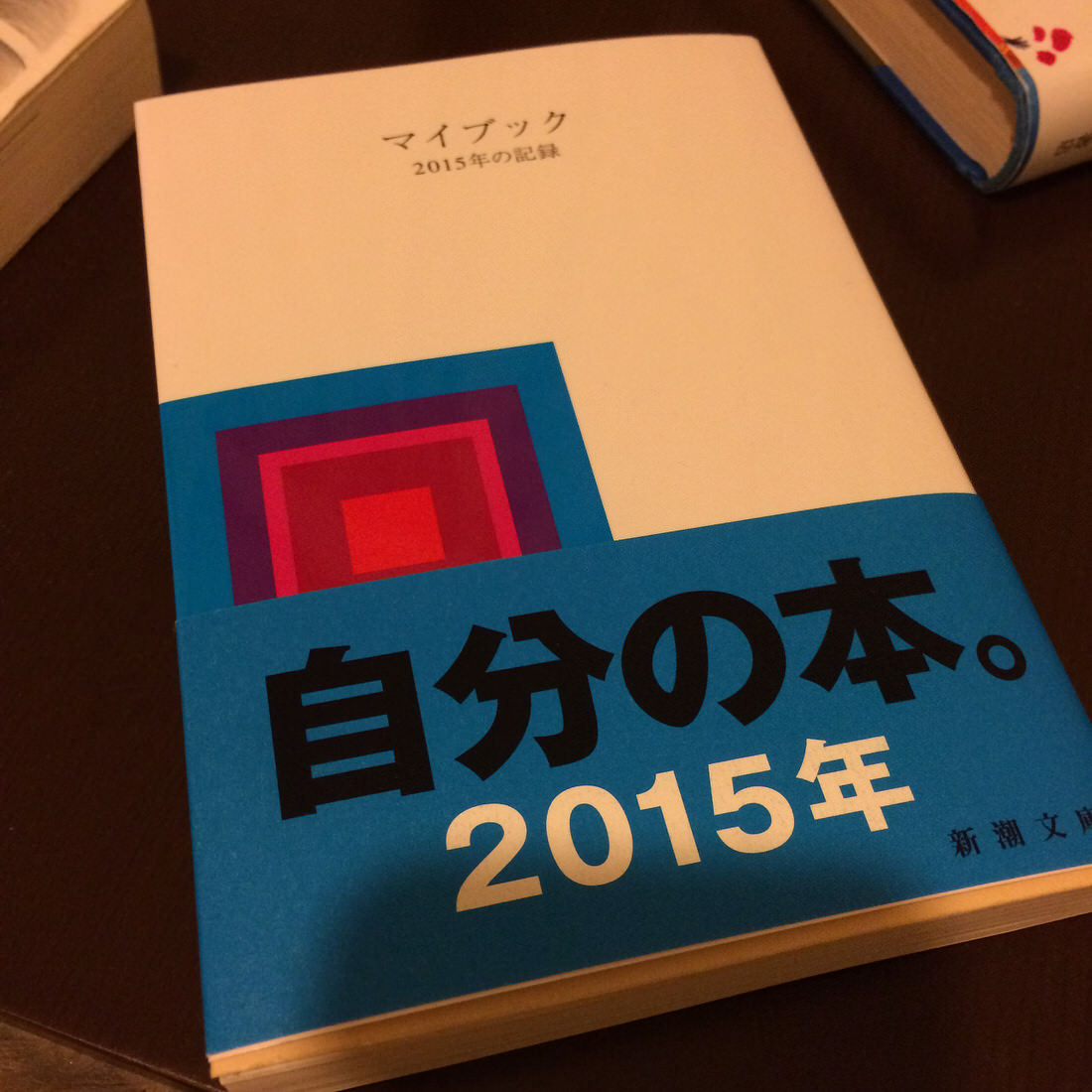 mybook-表紙