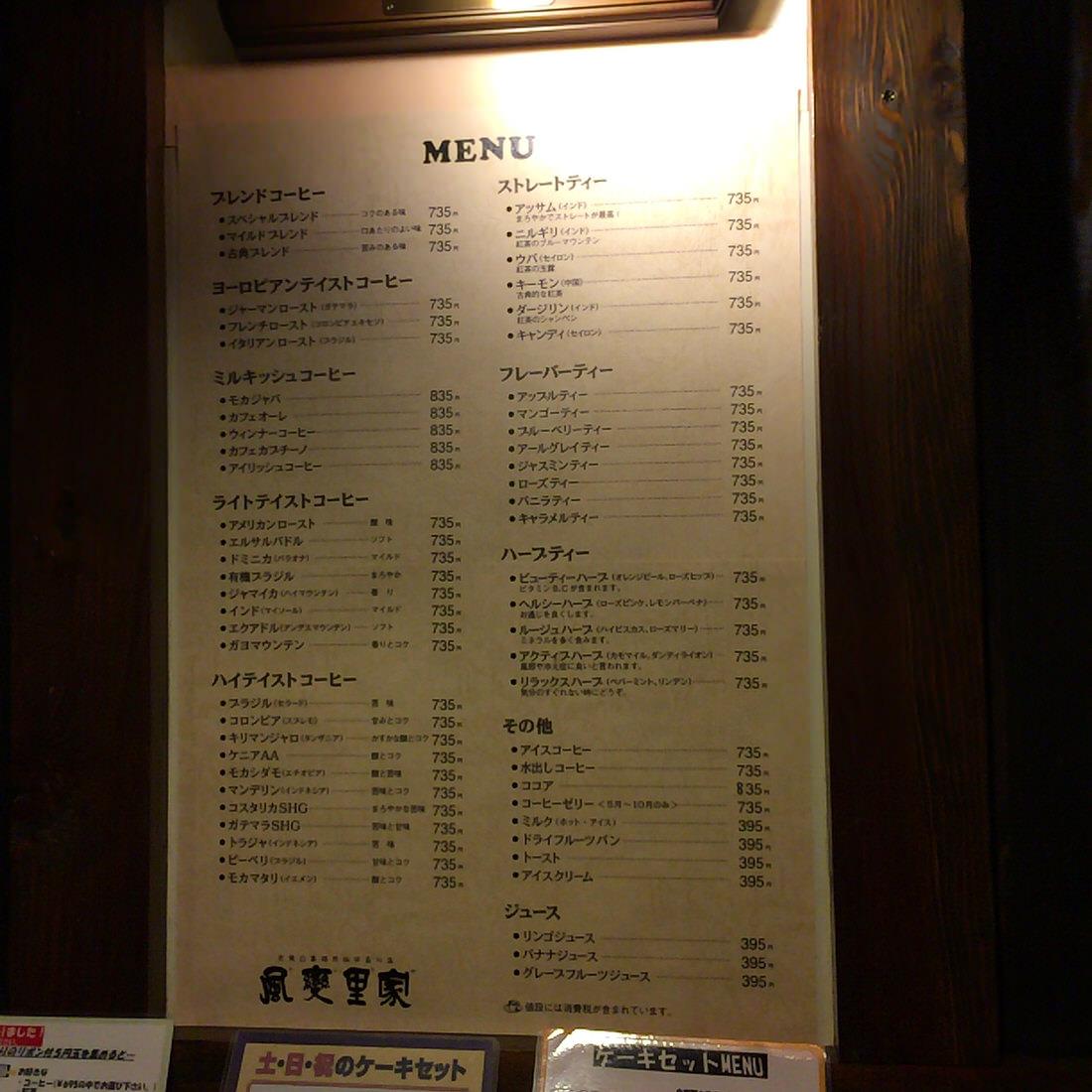 風変里家-menu