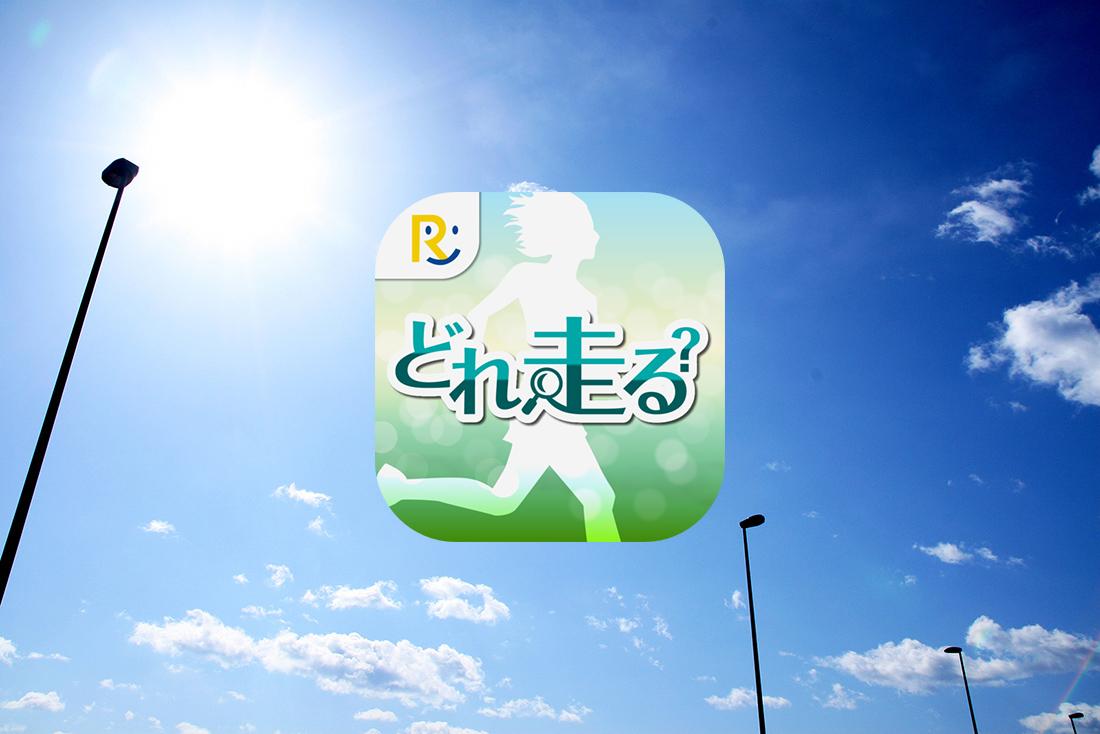 スマホからマラソン大会のエントリーができるアプリ『どれ走る?』