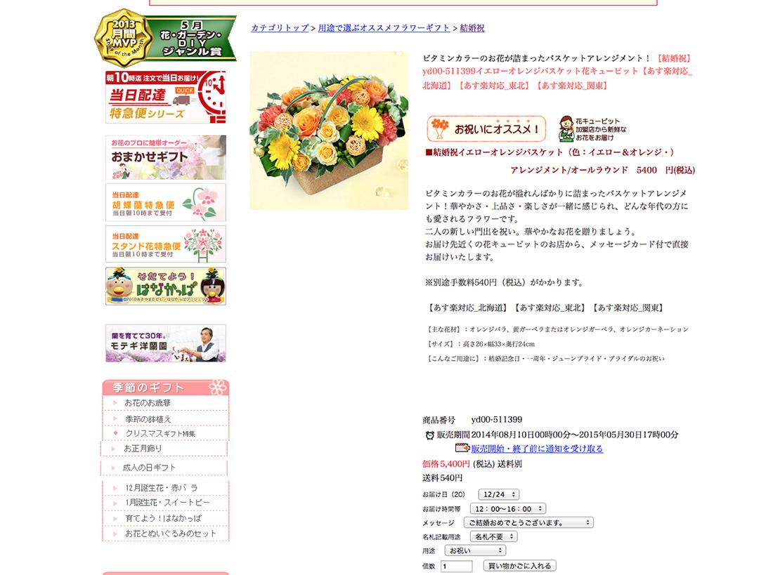 花キューピット-01