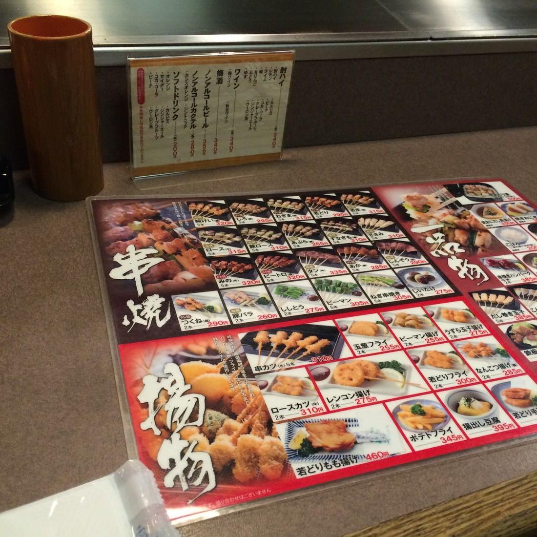 akiyoshi-menu