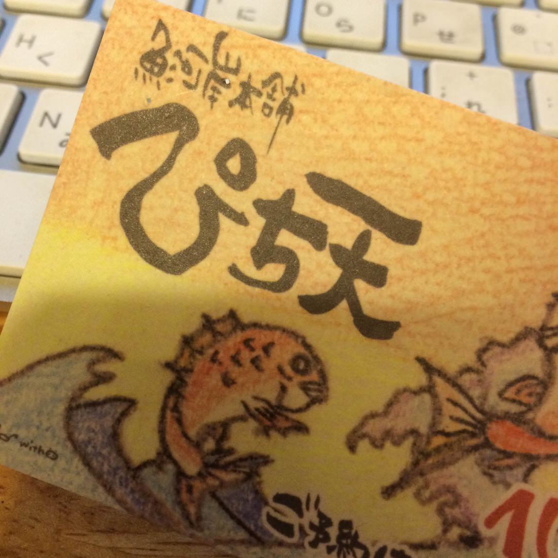 名古屋駅で魚と酒を堪能するならぴち天!