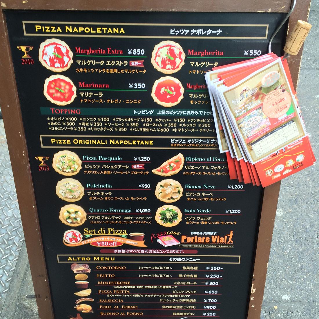 solo-pizza-menu