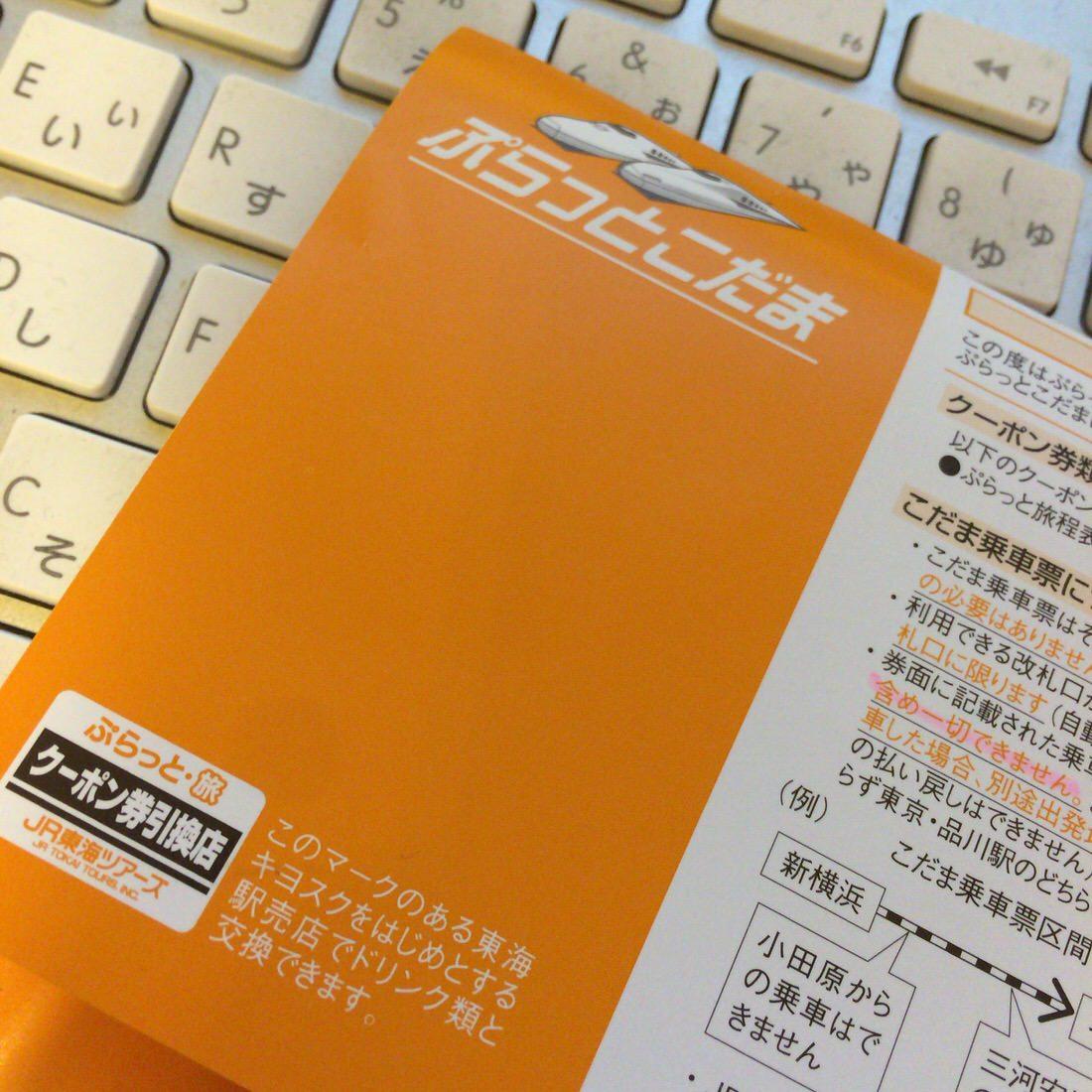 ぷらっとこだまをJR東海ツアーズで予約してきました。