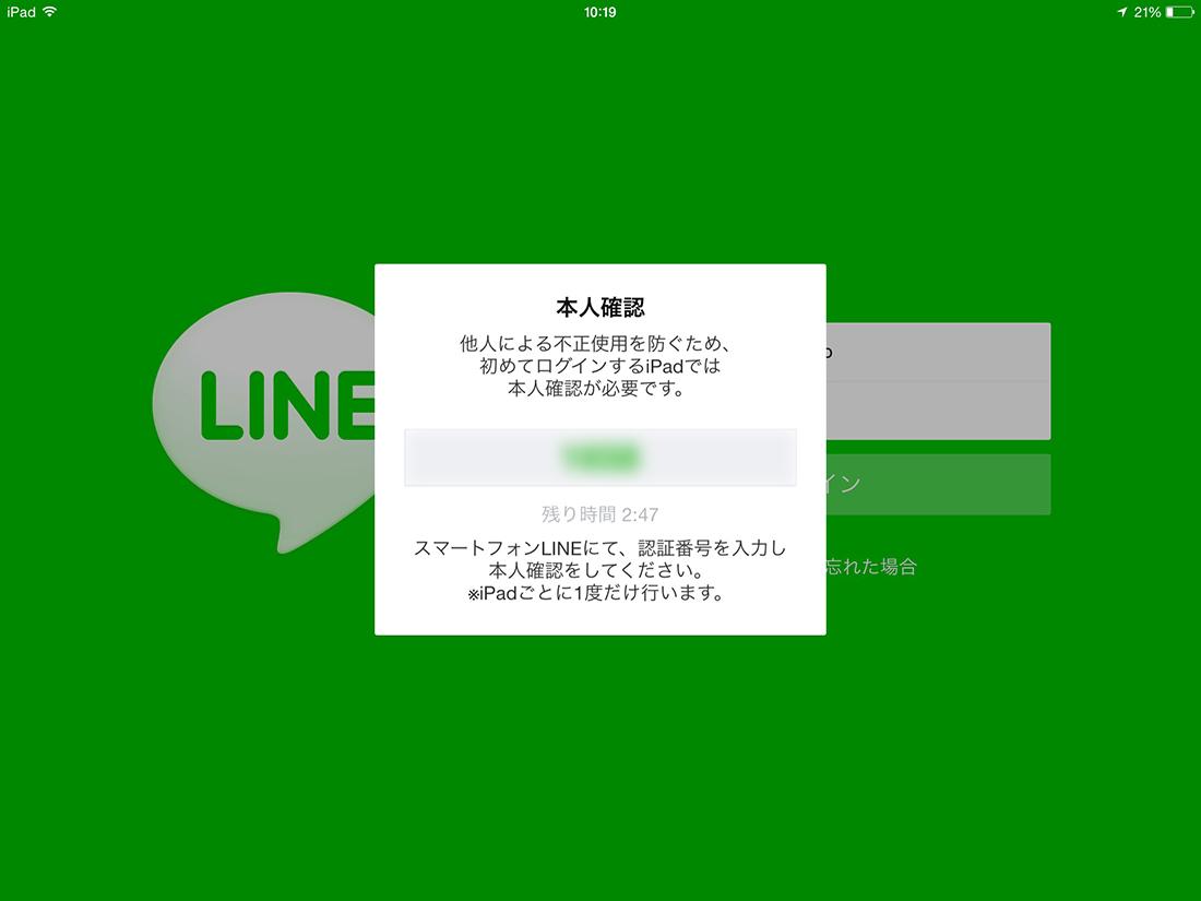 LINE-ipad-パスワード