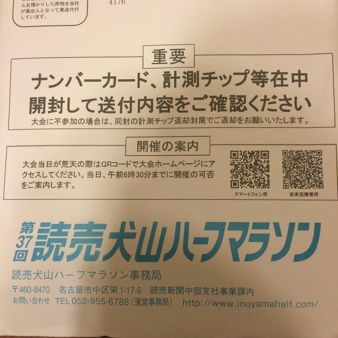 読売犬山ハーフマラソン2015の案内が届いたので開封!