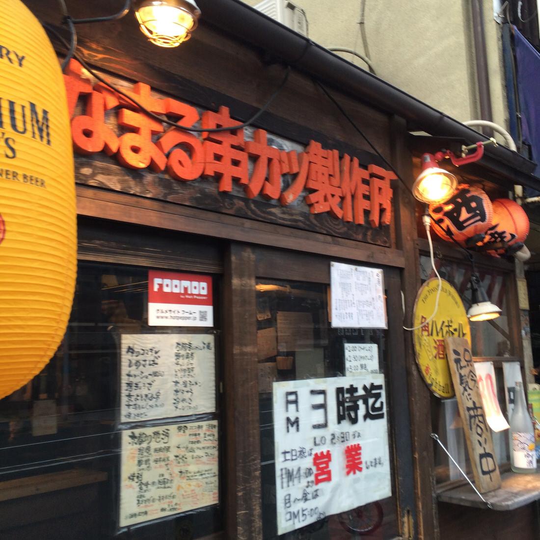 【京都駅周辺】ALL80円の串カツ!はなまる串カツ製作所で絶品串カツを堪能!
