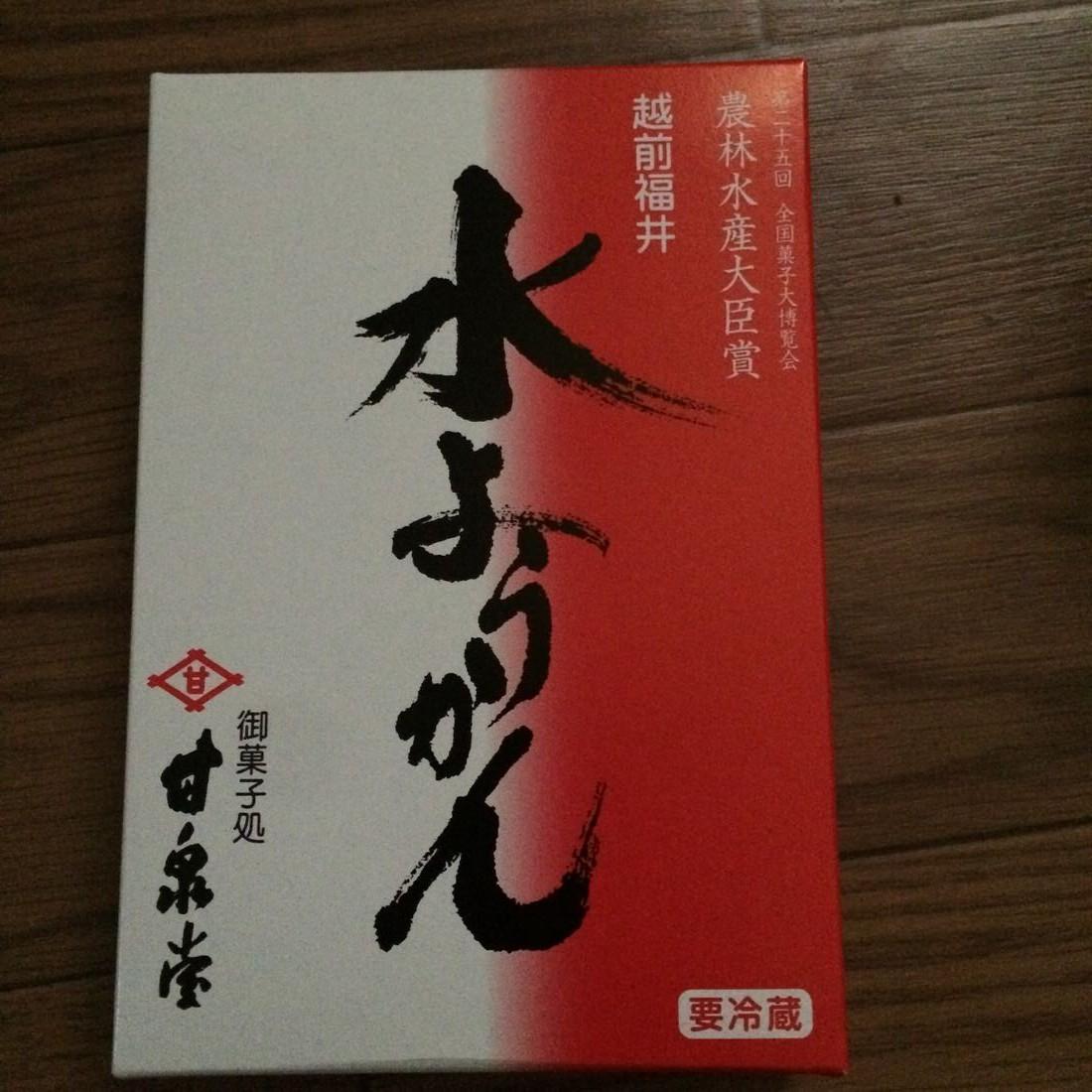 福井土産の水ようかんを食べ始めたら一人で全部食べてしまった!