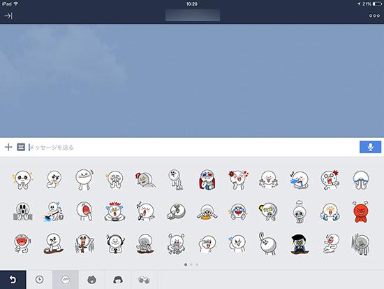 LINE-ipad-入力画面