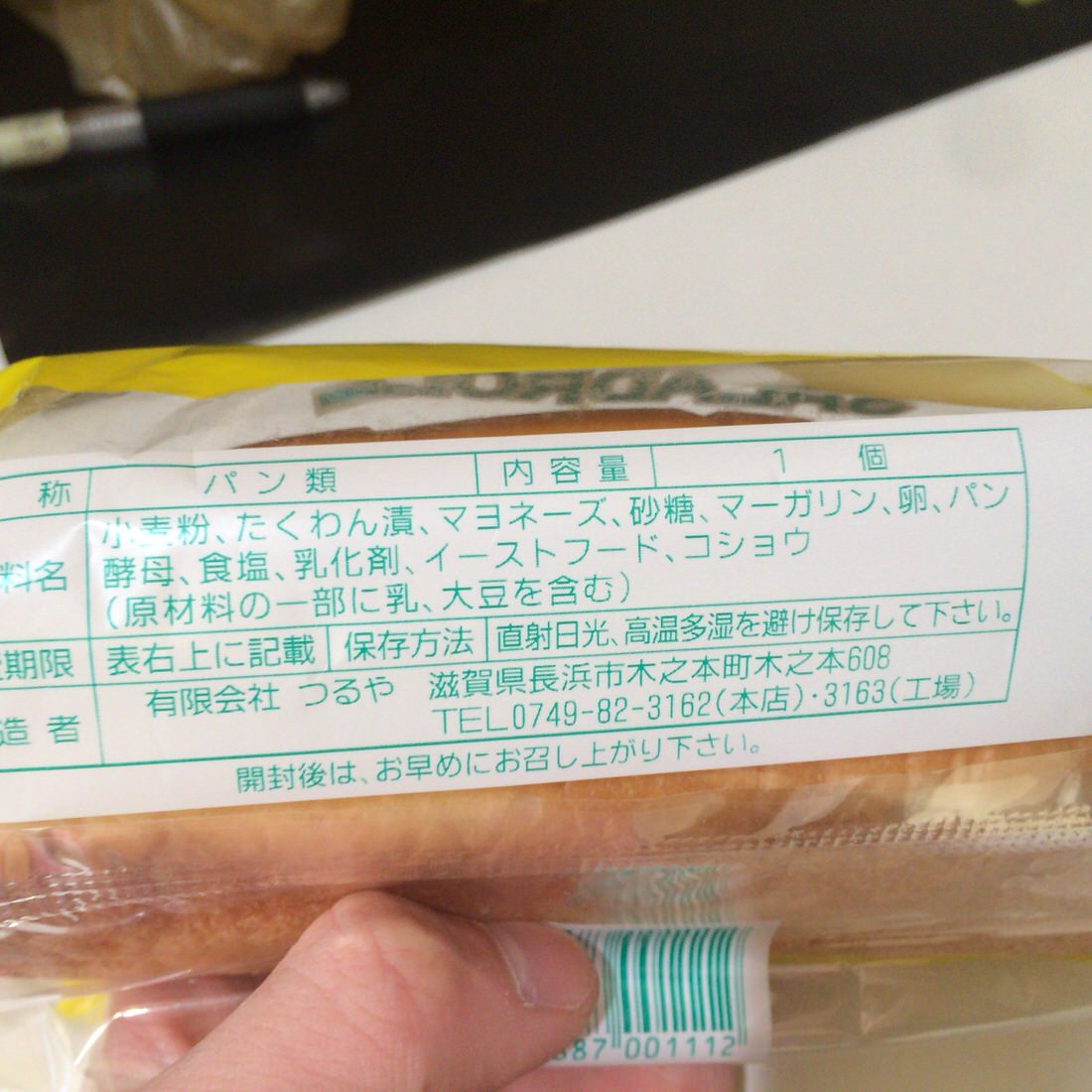 サラダパン-たくわん漬け