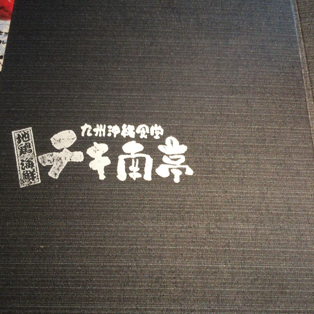 イオンモール名古屋茶屋にあるチキ南亭でチキン南蛮定食を堪能!