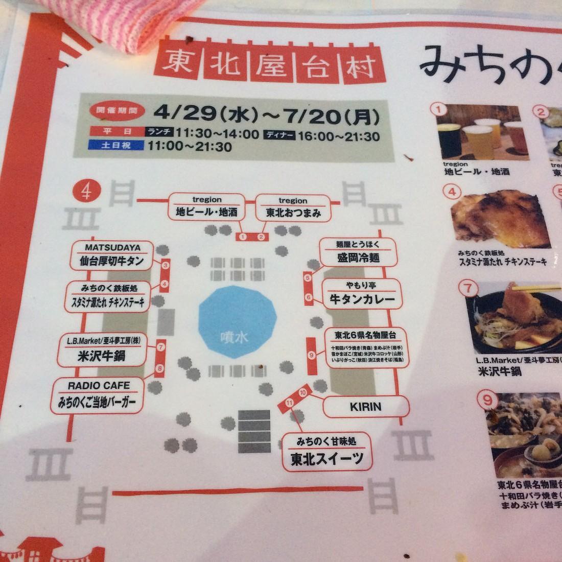 名古屋・栄で東北のおつまみを堪能できるみちのく食堂が期間限定で登場!