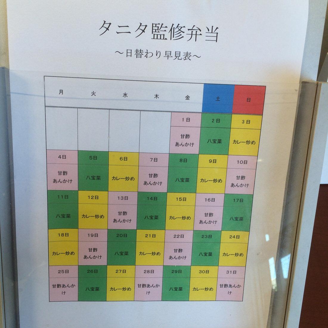 タニタ-予定表
