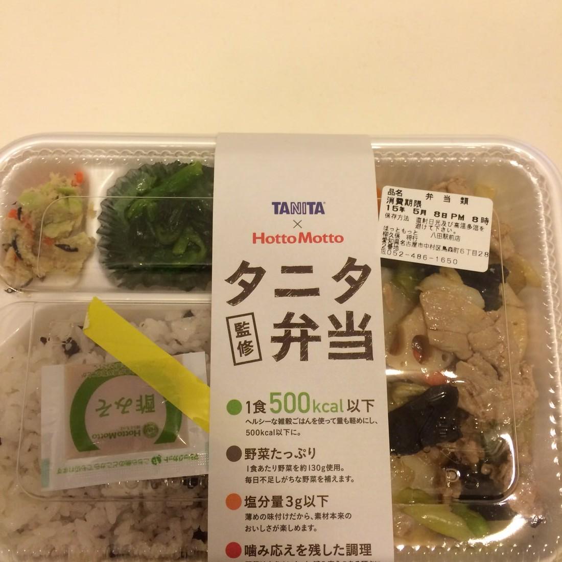 タニタ弁当-実物