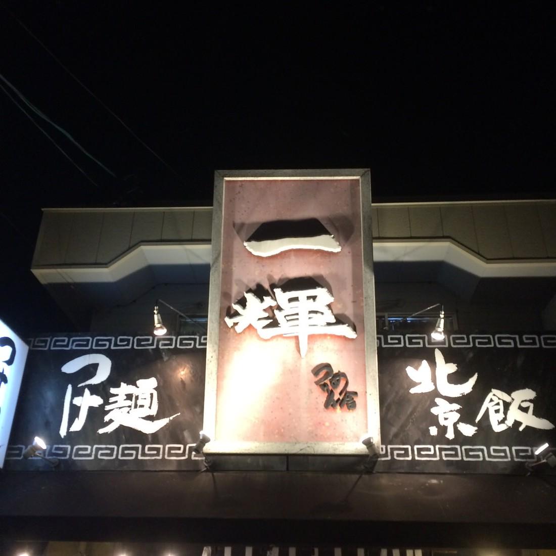 岡崎市・つけめん舎一輝で何故かつけ麺ではなく二郎まぜめんを食べたが…うますぎ!