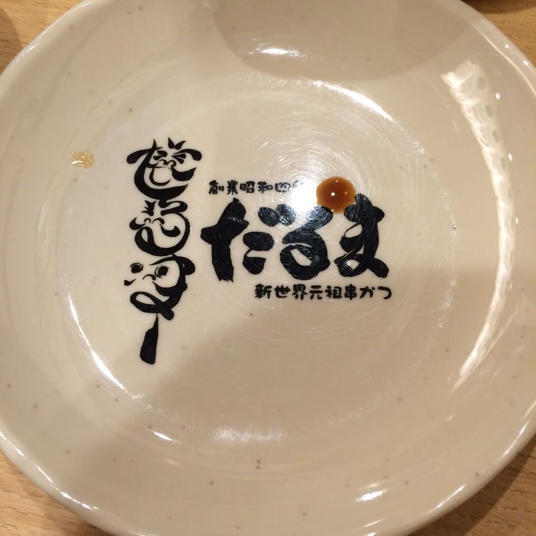 本場の串カツ食べるならやぱり大阪の『だるま』できまりじゃ!