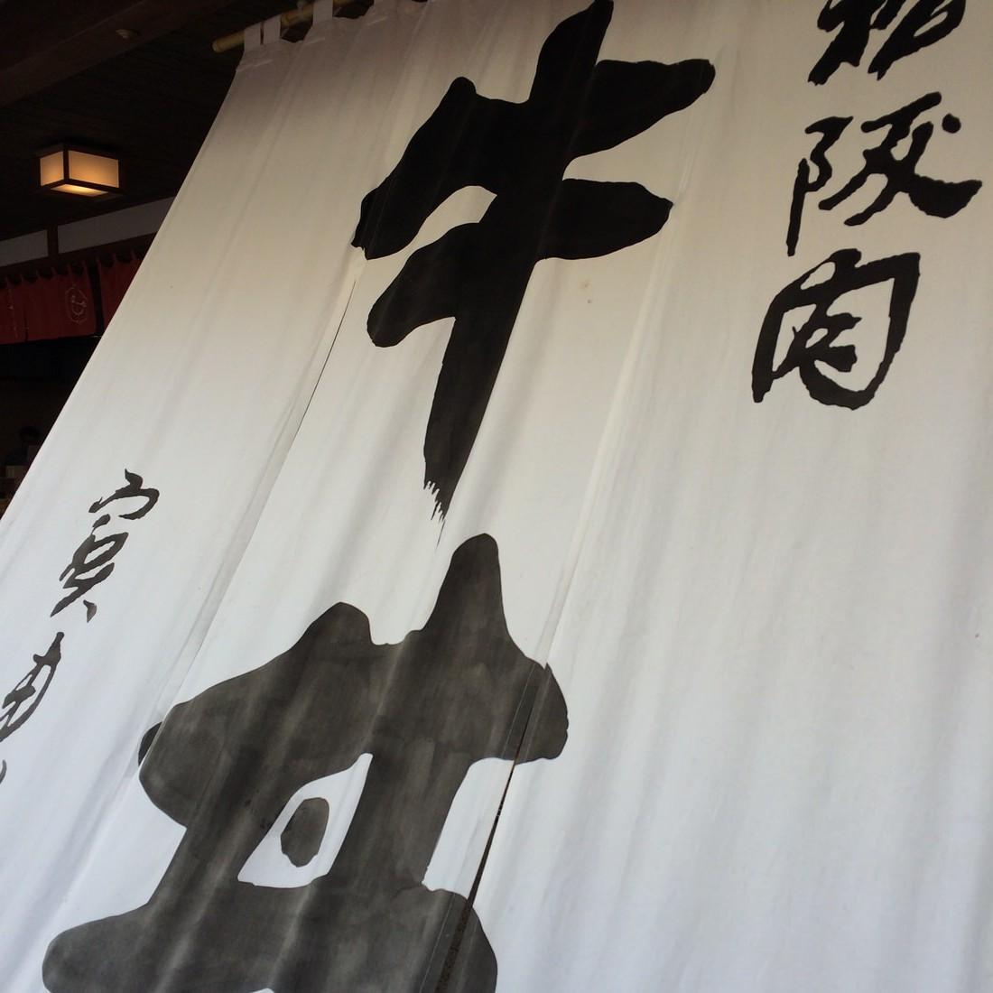 二光堂-牛丼看板