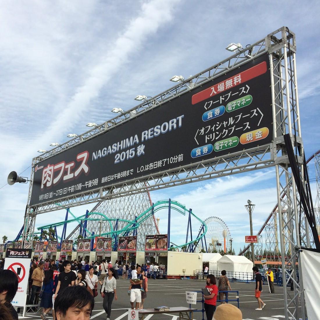 長島リゾートで肉フェス開催中!肉が足りてない方は急げ!