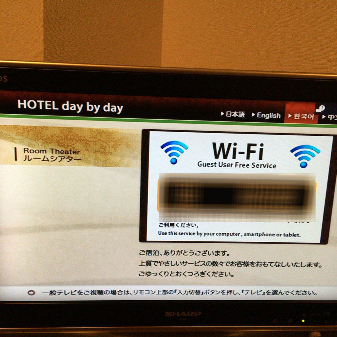 day by day-free-Wi-Fi