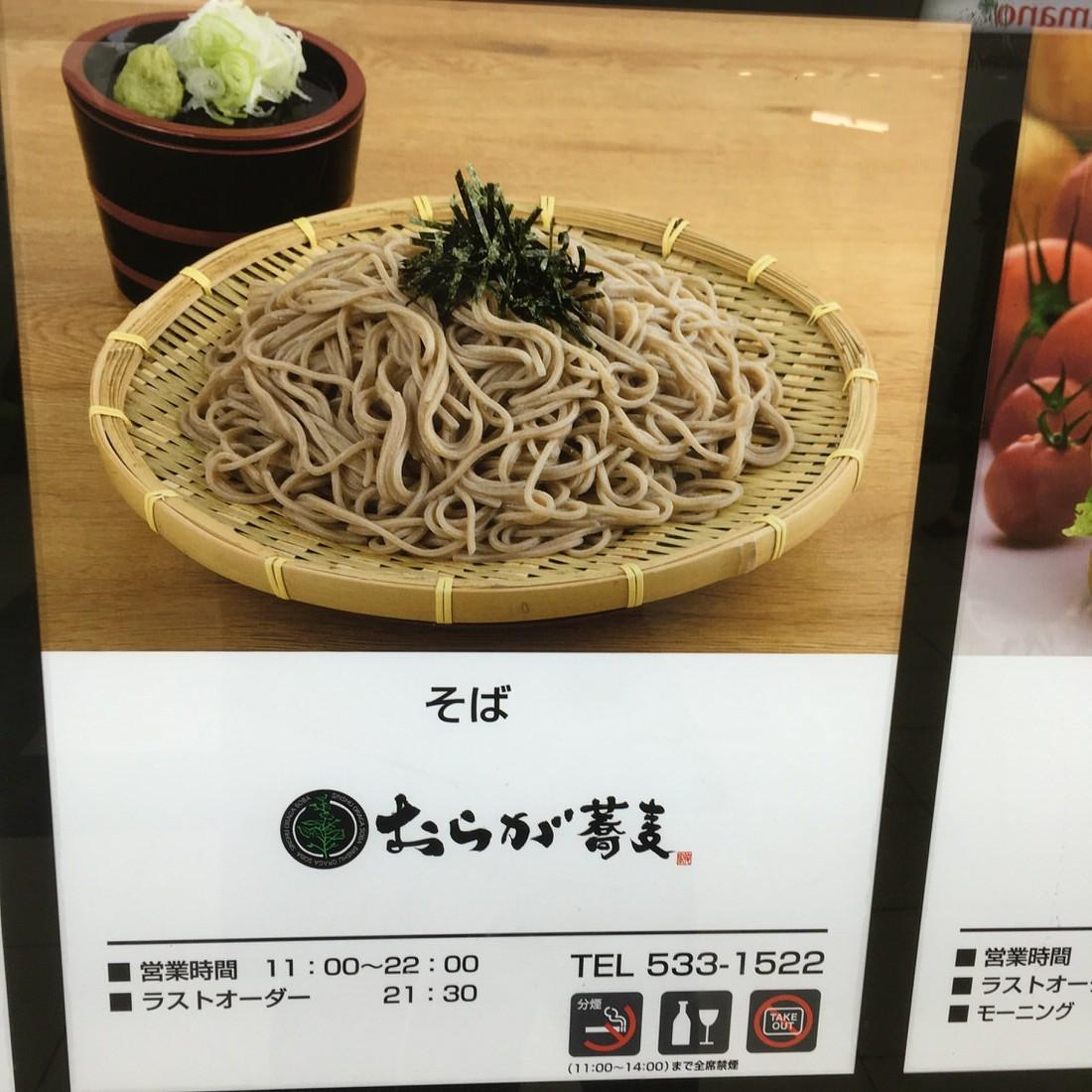 【名古屋駅・ユニモール】おらが蕎麦の名物『牛肉そば』はそんじょそこらのつけ麺を超えるレベル
